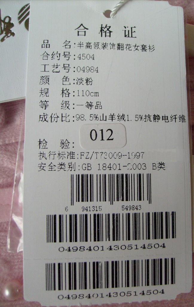 电脑条码标签设计