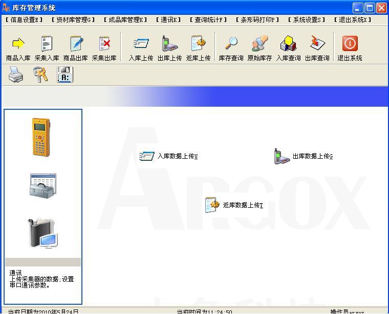 仓储系统管理界面设计